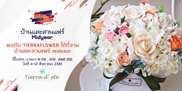 tierraflower_exclusive_offer01